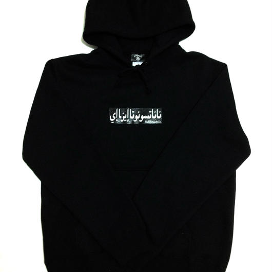 Box logo Pullover Hoodie (BLK)