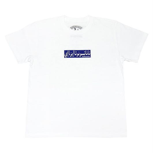 BudHuman&Co. × DBSKG W-NAME TEE BudHuman&Co.BOXLOGO WHITE/NAVY