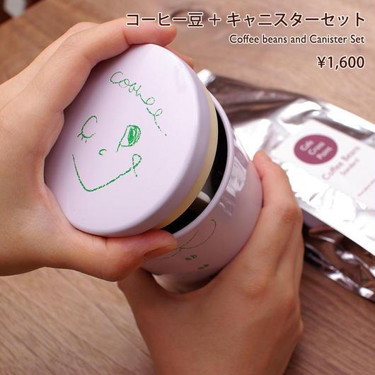 コーヒー豆 + キャニスターセット
