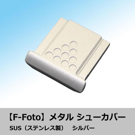【カスタムワードシューカバー(名入れ シューカバー)】 メタルタイプ 、シルバー、形状:B