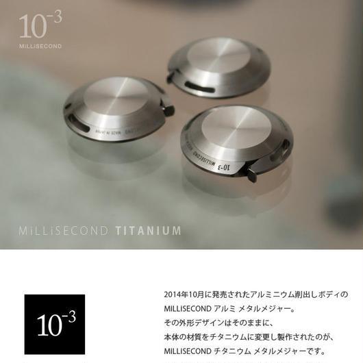 MiLLiSECOND チタニウム メタルメジャー「WEB限定販売」