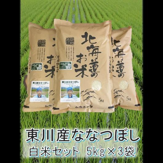 平成29年 北海道東川町産 ななつぼし セット【P次】(5kg×3袋)15kg
