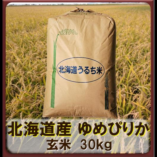 平成30年 北海道産 ゆめぴりか 一等米 玄米30kg
