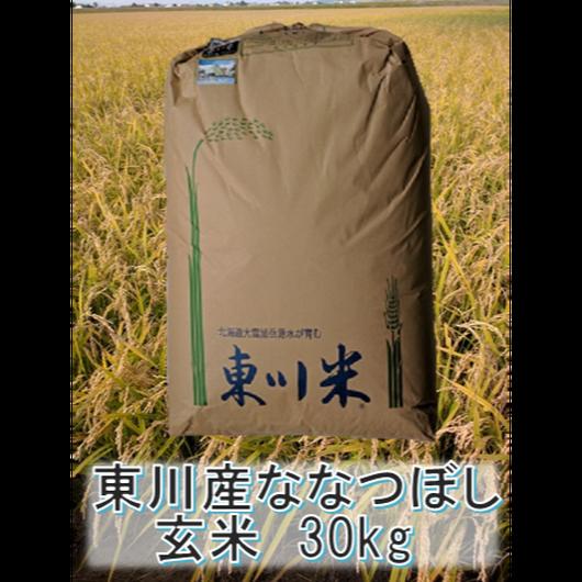 平成29年 北海道東川町産 ななつぼし 一等米 (P次) 玄米30kg