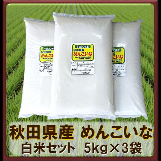 平成30年 秋田県産 めんこいな白米セット (5kg×3袋)15kg