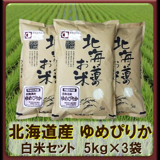 平成30年 北海道産 ゆめぴりか 白米セット(5kg×3袋)15kg
