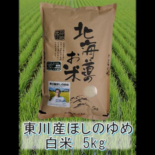平成29年 北海道東川町産 ほしのゆめ 白米(M次)5kg