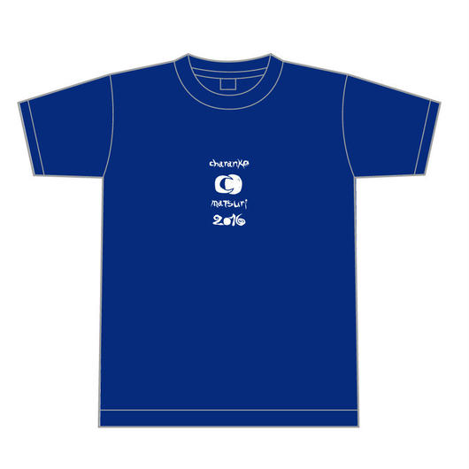 チャランケ祭2016オフィシャルTシャツナイトブルー