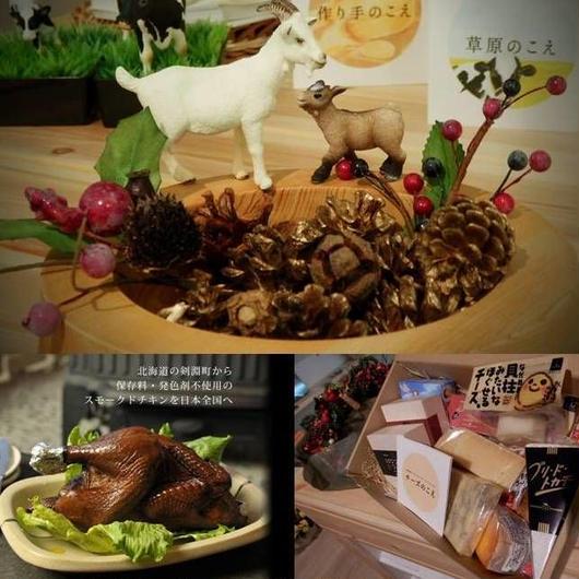 【クリスマス】北海道チーズと着色料不使用北海道スモークチキンのセット