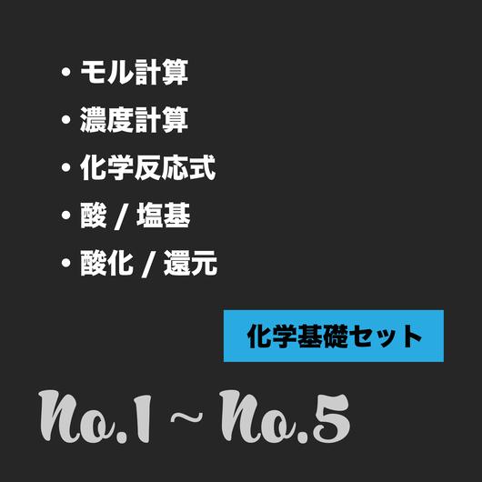 【セット割】化学基礎セット(5冊)【理論化学ドリルシリーズ】