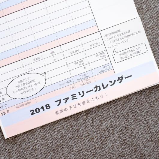 ファミリーカレンダー_2018