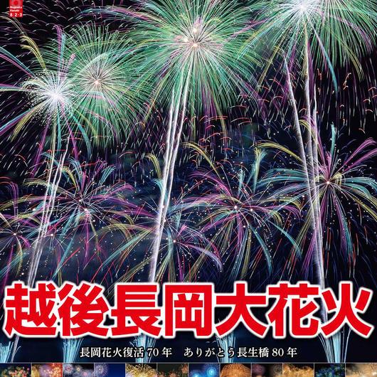 【壁掛タイプ】越後長岡大花火カレンダー2018 (最大5冊まで)