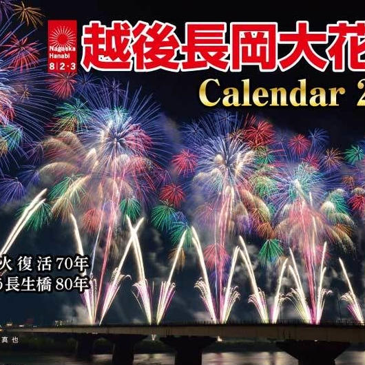 【卓上タイプ】越後長岡大花火カレンダー2018  (最大10冊まで)