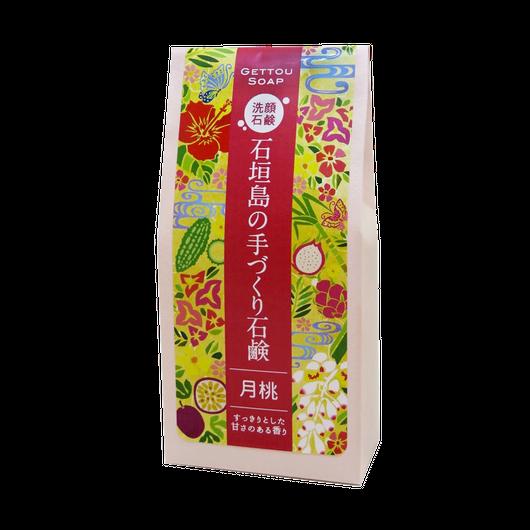 月桃石鹸ー石垣島の手作り石鹸ー