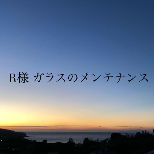 R様メンテナンス