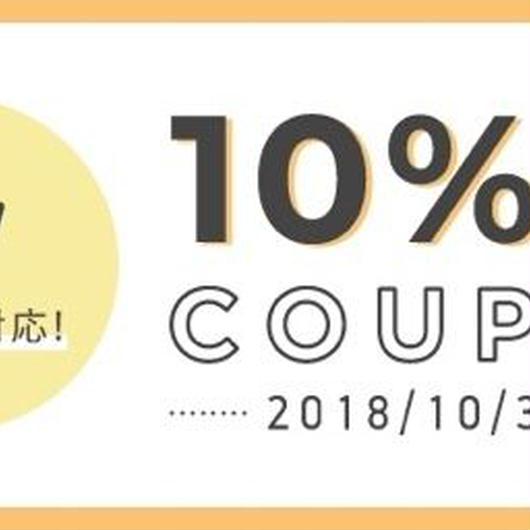 お詫び10%offクーポン