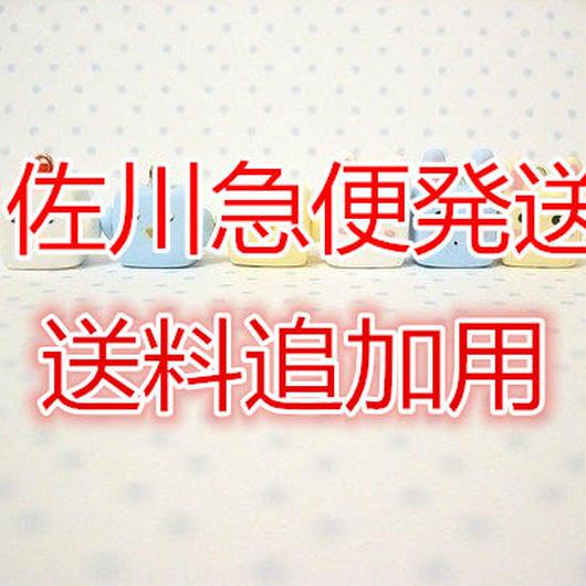 ★★★佐川急便送料追加用★★★