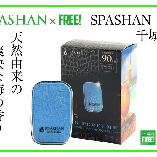 SPASHAN 千城香 SENJYOUKA 天然由来の成分で体に優しい香り マリンスカッシュ