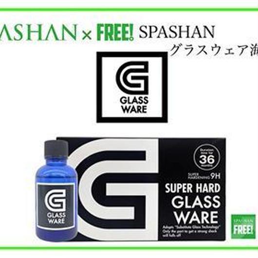 スパシャン グラスウェア 海外版 9H GLASSWARE