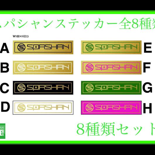 スパシャン公式ステッカー全8種類セット SPASHAN