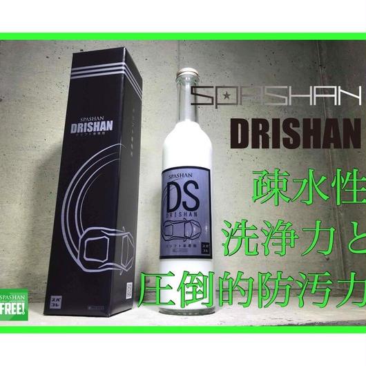 スパシャン ドリシャン 驚異の防汚力と汚れの落ちやすさの追求 DRISHAN SPASHAN 初回限定パッケージ