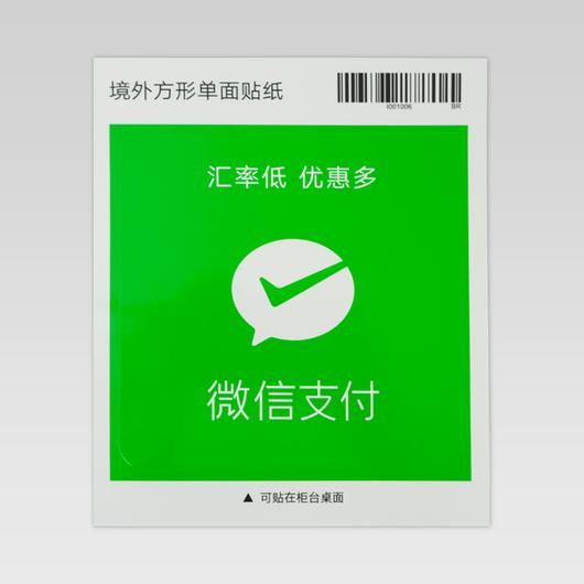 【Coiney加盟店さま限定】(W-01)ステッカーPOP - WeChat Pay公式