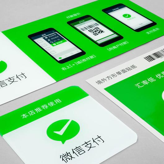 【Coiney加盟店さま限定】WeChat Pay 公式POPセット