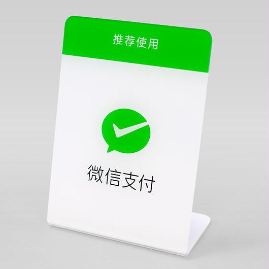 【Coiney加盟店さま限定】WeChat Pay 公式スタンドPOP