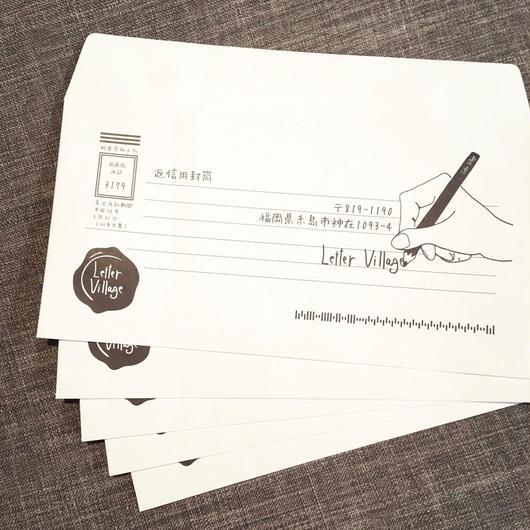 【5通セット】返信用封筒【送料無料】