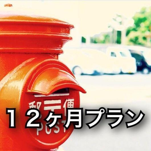 【12ヶ月プラン】Letter Villageで文通【1000円/月】