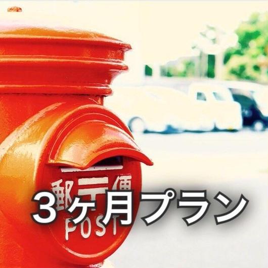 【3ヶ月プラン】Letter Villageで文通【1150円/月】