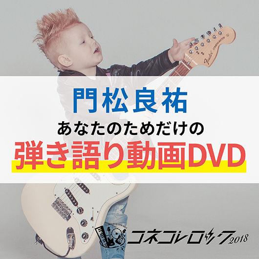 あなたの為の弾き語り動画【門松良祐】