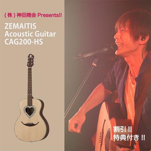 (株)神田商会Presents ZEMAITIS アコースティックギター※特典付き!!!