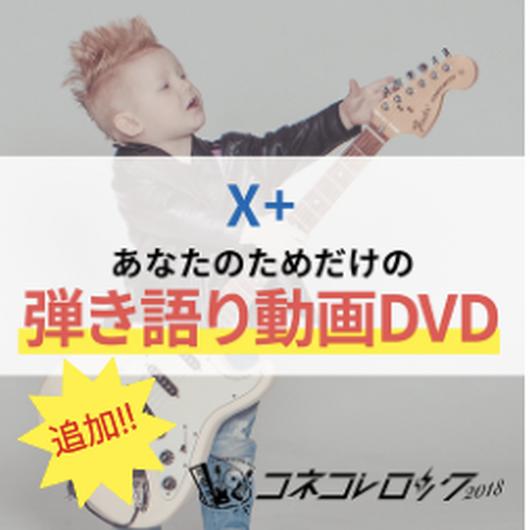 【追加!!】  あなたの為の弾き語り動画【X+】