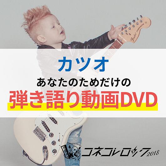 あなたの為の弾き語り動画【藤田克洋】