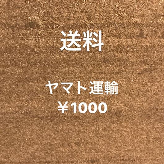ヤマト運輸【5枚以上】