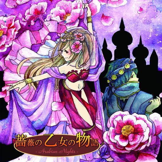 薔薇の乙女の物語(メディア版)
