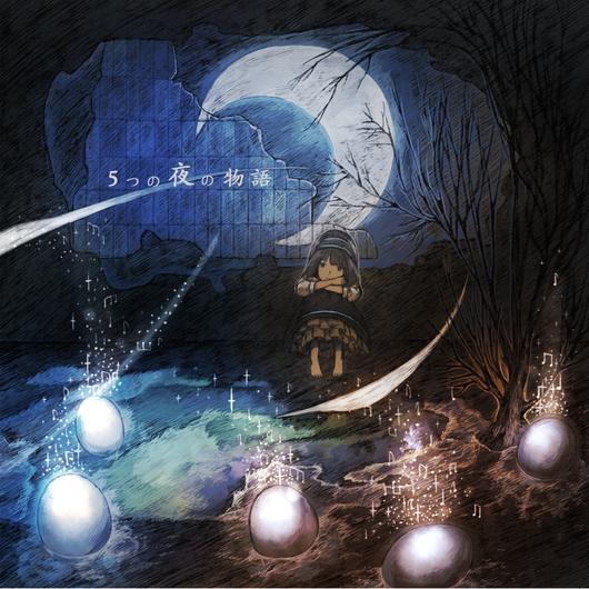 5つの夜の物語