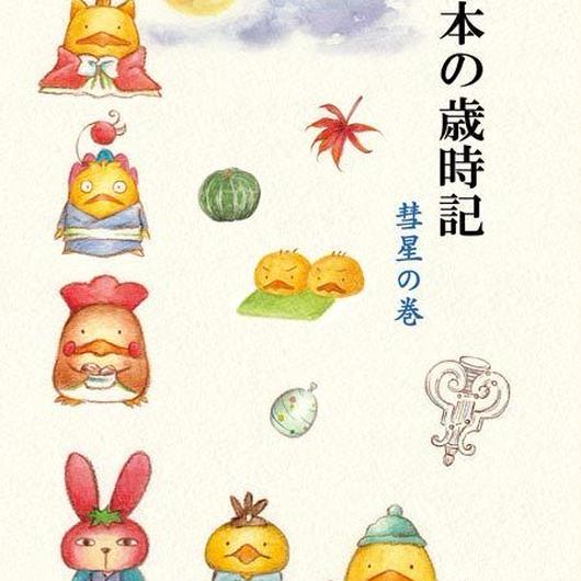 日本の歳時記(彗星の巻)