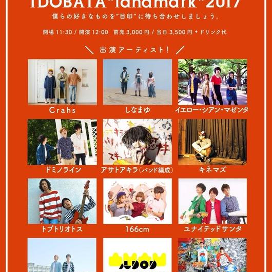 """【一般販売】【ライブチケット】2017.12.10. IDOBATA""""landmark""""2017"""