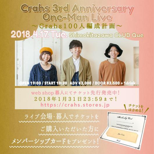【ライブチケット】2018.4.17(火)下北沢CLUB Que「Crahs 3rd Anniversary One-Man LIVE〜Crahs100人編成計画〜