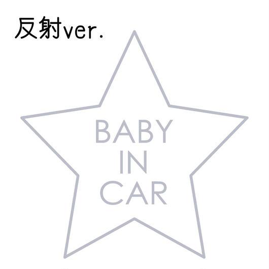 BABY IN CAR  ステッカー反射全7色  #星型シンプル文字