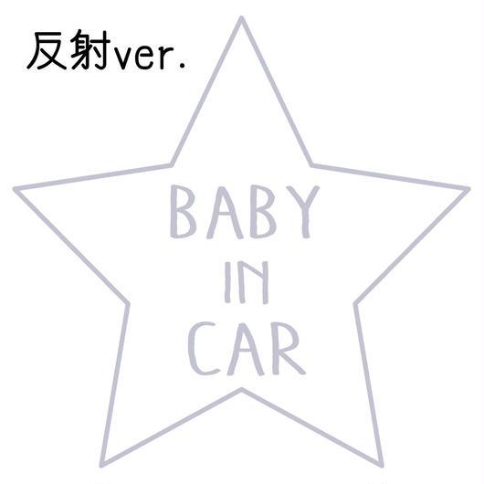 BABY IN CAR  ステッカー反射全7色  #星型手書き風文字