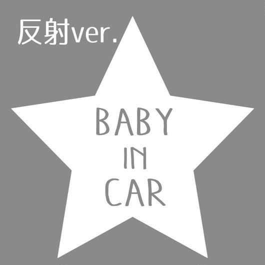 BABY IN CAR  ステッカー反射全7色  #星塗型手書き風文字
