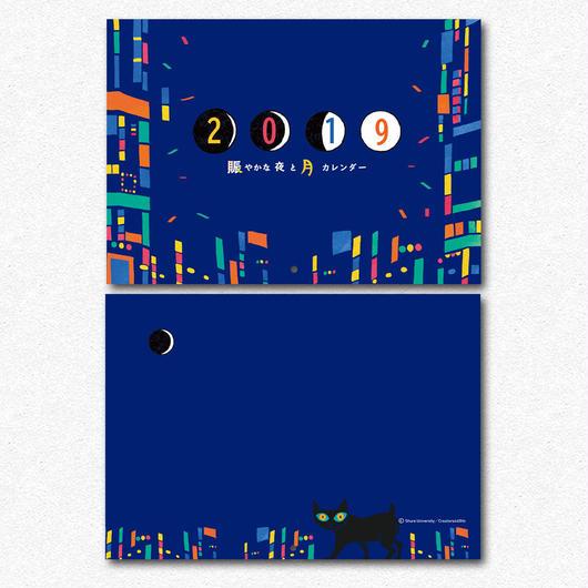 賑やかな夜と月カレンダー