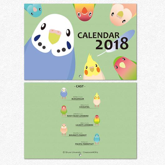 インコカレンダー