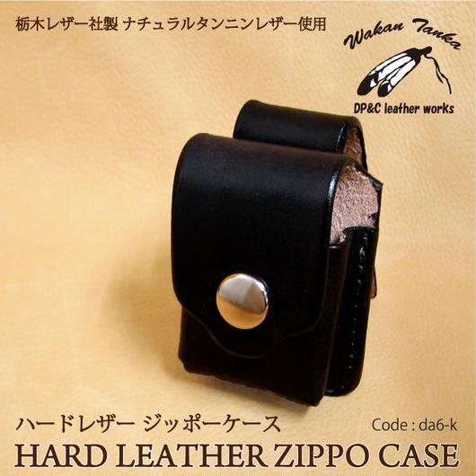 本牛革 ZIPPOケース(ジッポー入れ)ブラック 栃木レザー使用da6-k