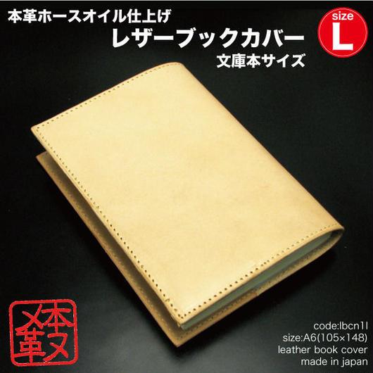 本革ホースオイル仕上げレザーブックカバー(文庫サイズ)lbcn1l