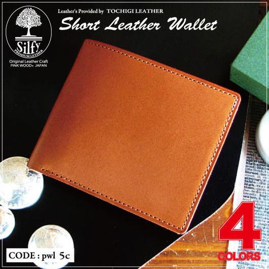 [pwl5c]栃木レザー「SILFYシルフィ」使用ショートレザーウォレット本革二つ折り財布