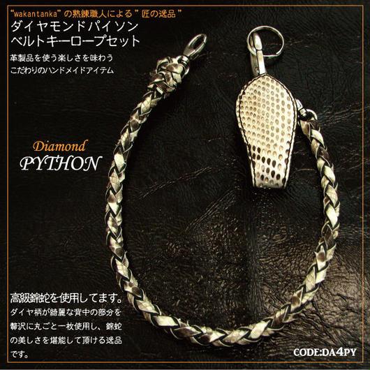 ダイヤモンドパイソン 錦蛇革 本牛革 ベルト キー ロープ セット da4_py